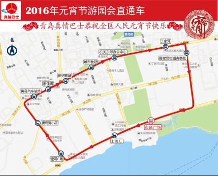 2016年青岛西海岸新区民间艺术表演活动公交调流及
