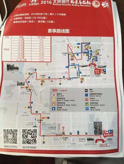 北京马拉松定档9月17日鸣枪起跑 疑似路线图曝光-青岛