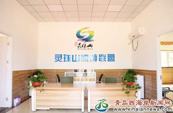 青岛旅游信息咨询中心(灵珠山)正式运营