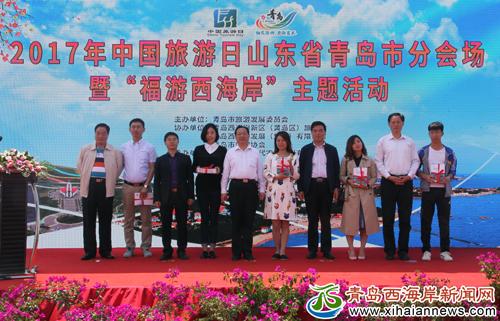 中国旅游日旅游书记发放仪式-苗宗喜摄影.jpg