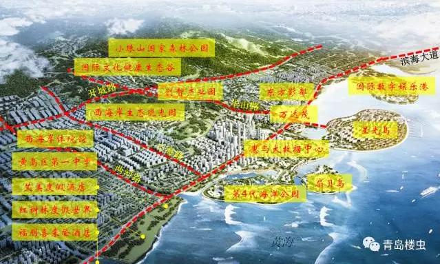 青岛海洋高新区|青岛中央活力区