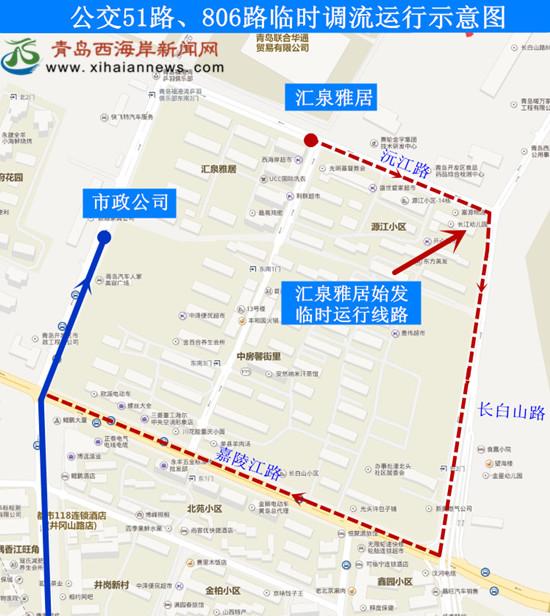 公交51路、806路临时调流运行示意图_副本.jpg