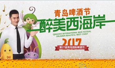 2017年青岛金沙滩啤酒节精彩回顾